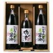 画像1: こうのとり醤油と八鹿青山のゆずぽん酢セット (1)