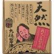 画像2: 大徳丸大豆醤油と再仕込醤油のセット (2)
