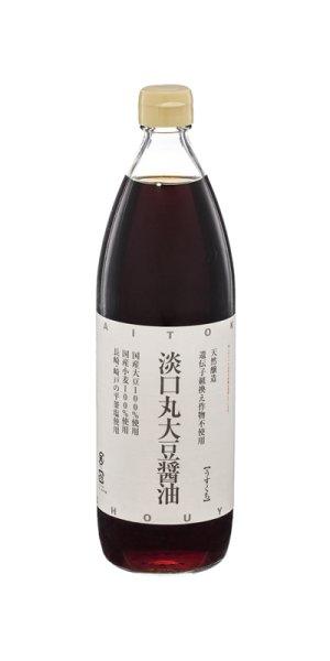 画像1: 淡口(うすくち)丸大豆醤油 900ml (1)