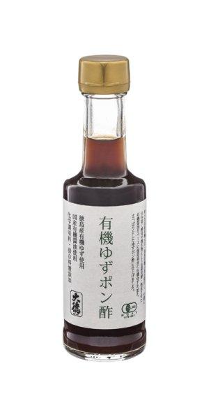 画像1: 有機ゆずポン酢 200ml (1)