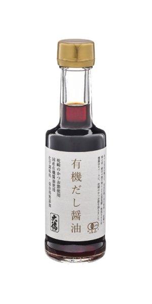 画像1: 有機だし醤油 200ml (1)