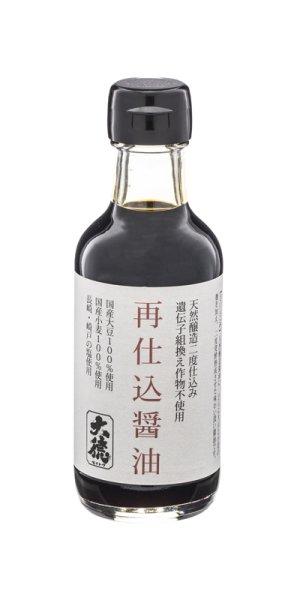 画像1: 再仕込醤油 200ml (1)