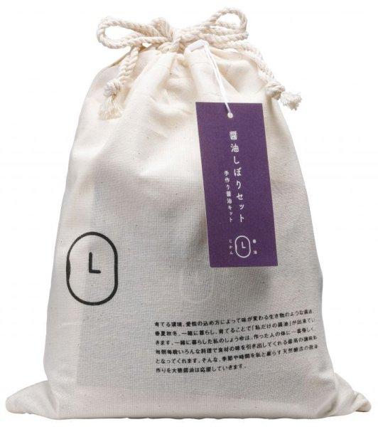 画像1: 醤油しぼりセット(手作り醤油キット) (1)