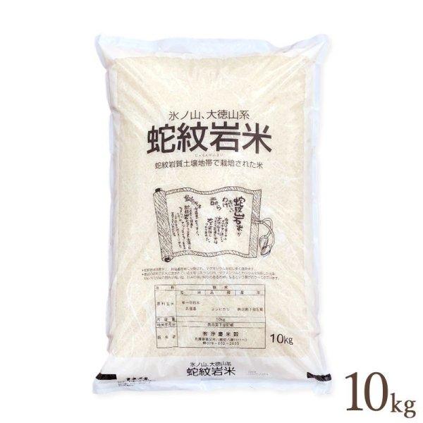 画像1: 蛇紋岩米 10kg (1)