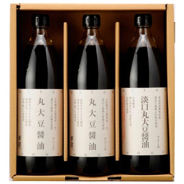 画像1: 大徳の国産丸大豆醤油900ml3本セット (1)