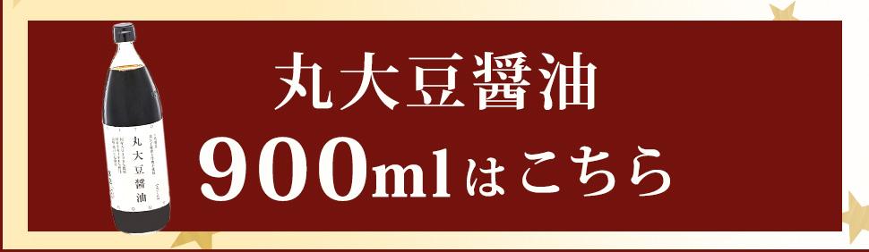丸大豆醤油900
