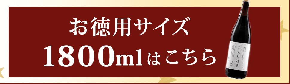 丸大豆醤油1800