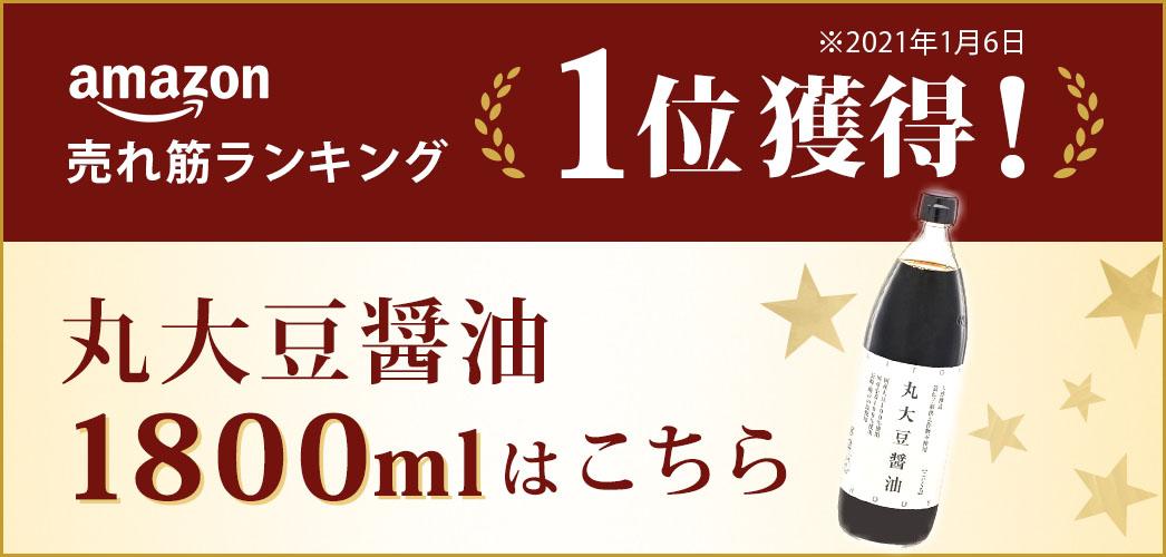 丸大豆醤油1800ml