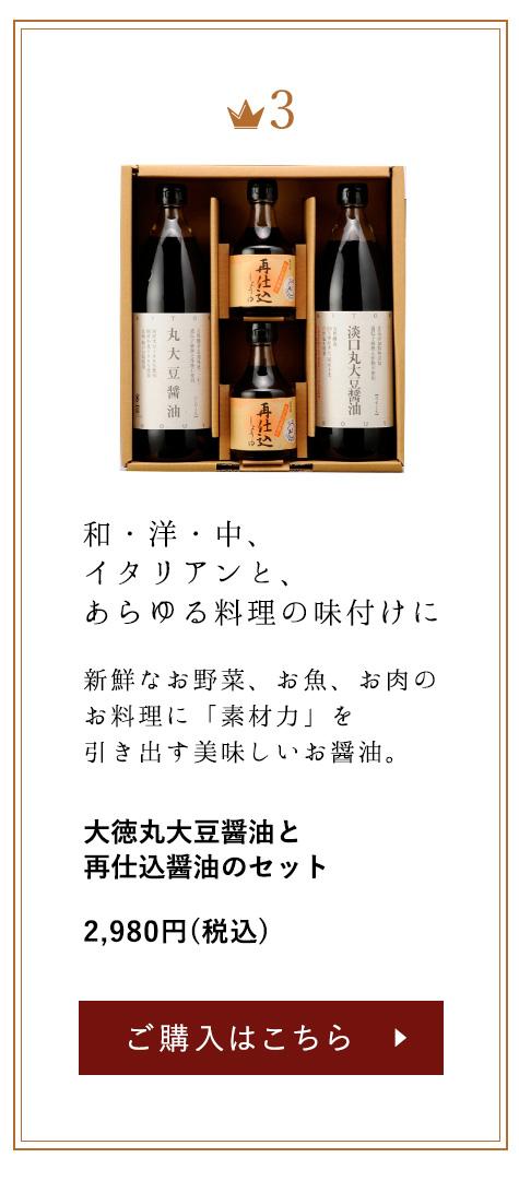 ギフトカテゴリー3位 大徳丸大豆醤油と再仕込醤油のセット