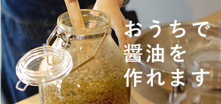 醤油手作りキット
