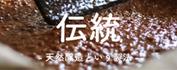 伝統-天然醸造という製法