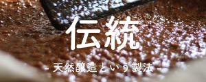 伝統の醤油造り
