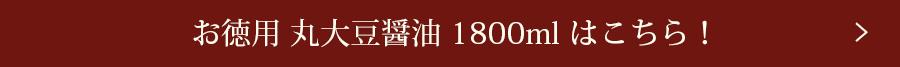 丸大豆sy9王油1800ml