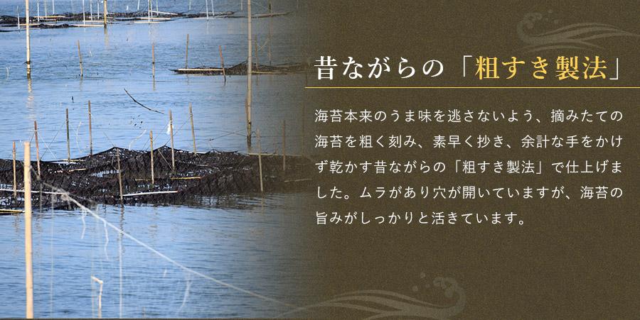 むかし海苔