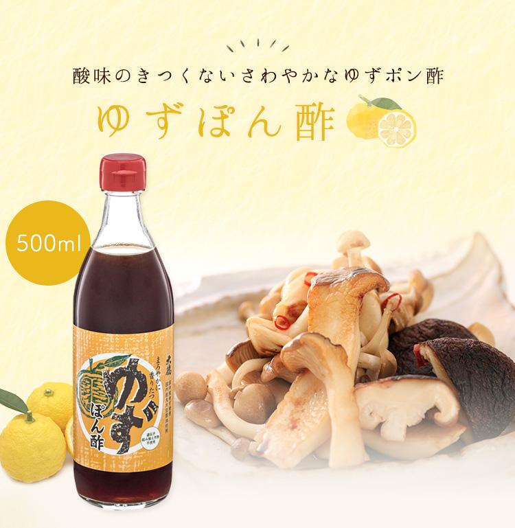 ゆずぽん酢200ml